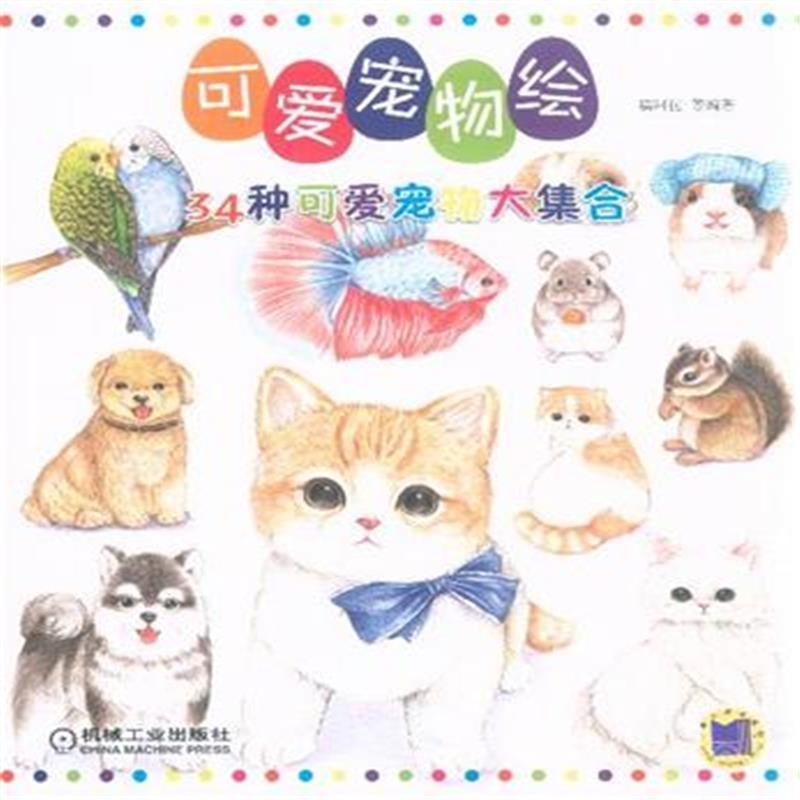 《可爱宠物绘-34种可爱宠物大集合》福阿包
