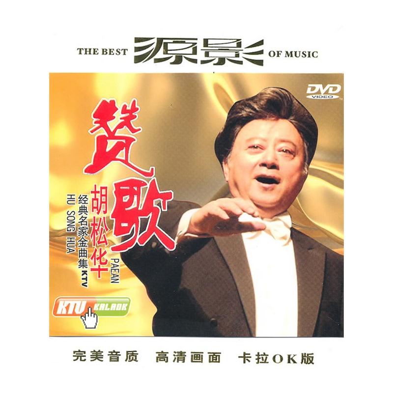赞歌:胡松华/经典名家金曲集(dvd)