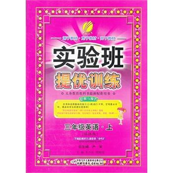 三年级英语上 译林版 2012.7月印刷 实验班提优训练高清图片