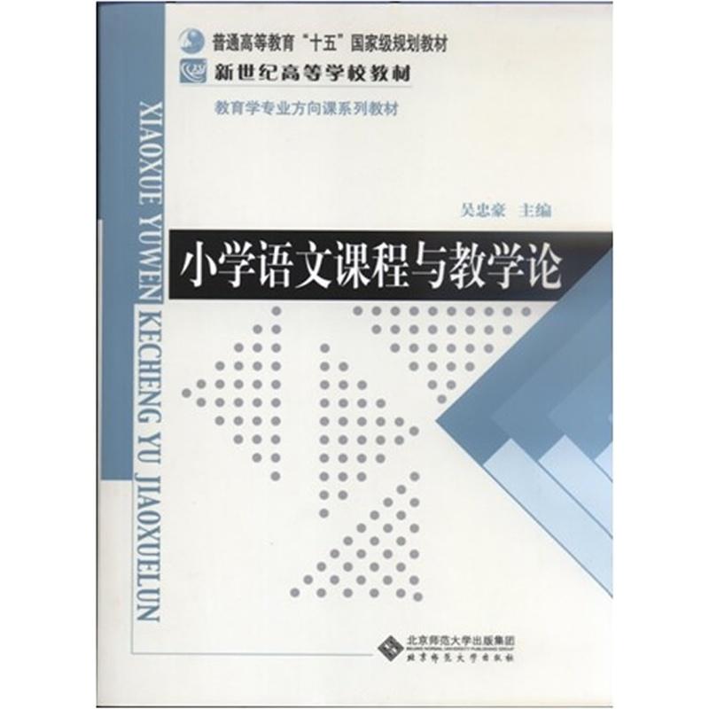 《小学语文课程与教学论》吴忠豪
