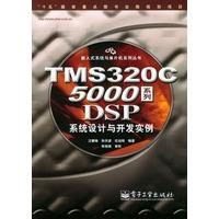 TMS320C5000系列DSP系统设计与开发实例
