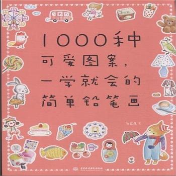 1000种可爱图案.一学就会的简单铅笔画