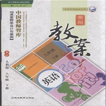 2014新版人教版八年级下册英语课本Unit8 B 3a的翻译图片