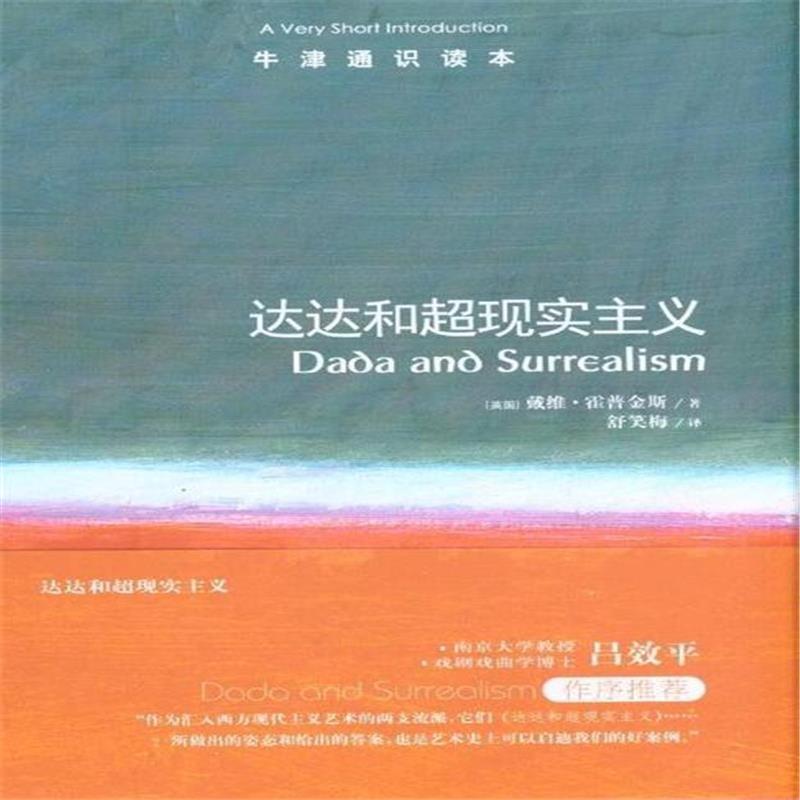 达达和超现实主义-牛津通识读本