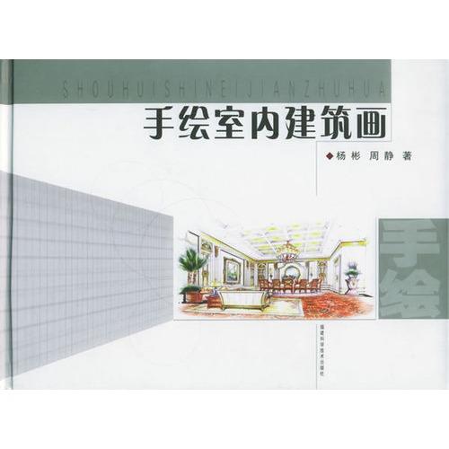 手绘室内建筑画(附cd-rom光盘一张)