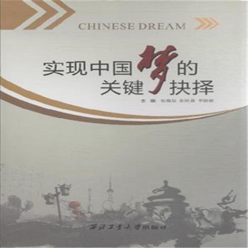 实现中国梦的关键抉择》杨梅枝