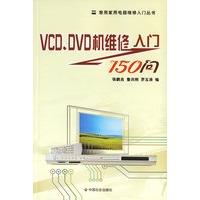 VCD、DVD机维修入门150问/常用家