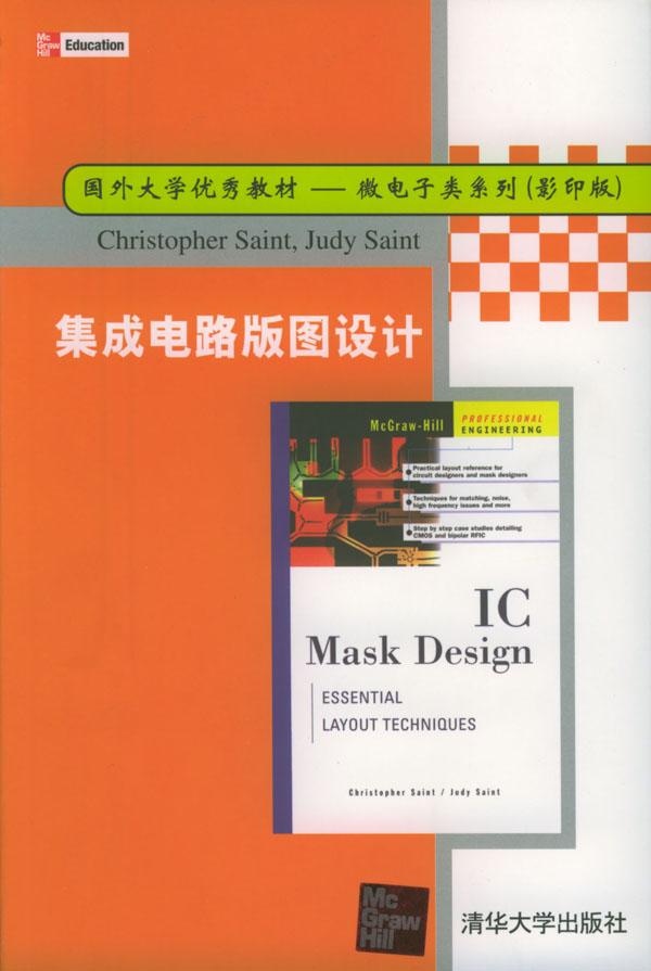 集成电路版图设计(影印版)——国外大学优秀教材微电子类系列
