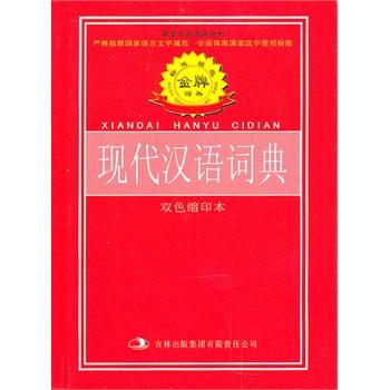 标准规范《现代汉语词典》