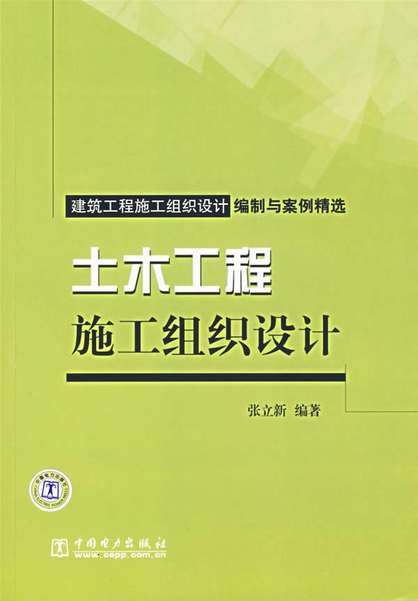 土木工程施工组织设计