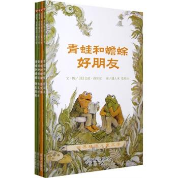 信谊世界精选图画书?青蛙和蟾蜍(全四册)