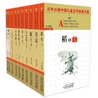 百年百部儿童文学经典书系精选纪念版套装