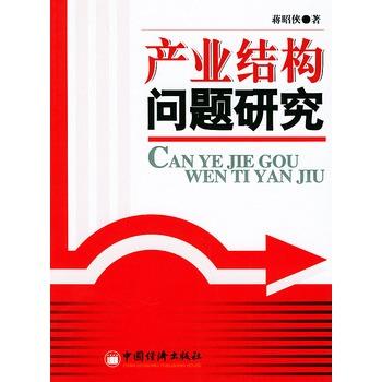 《产业结构问题研究》蒋昭侠
