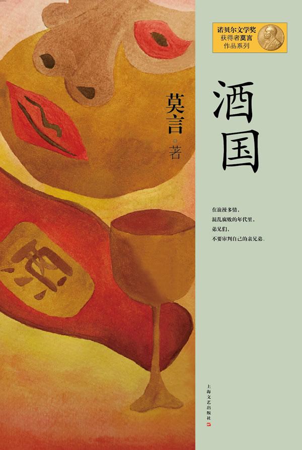 莫言作品系列--酒国(新版)(2012年度诺贝尔文学奖获得