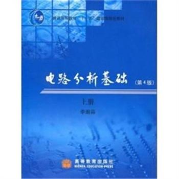 《电路分析基础-(上册)-(第4版)》李瀚荪