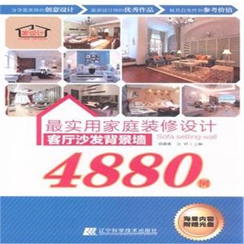客厅沙发背景墙-最实用家庭装修设计4880例-(附赠光盘)