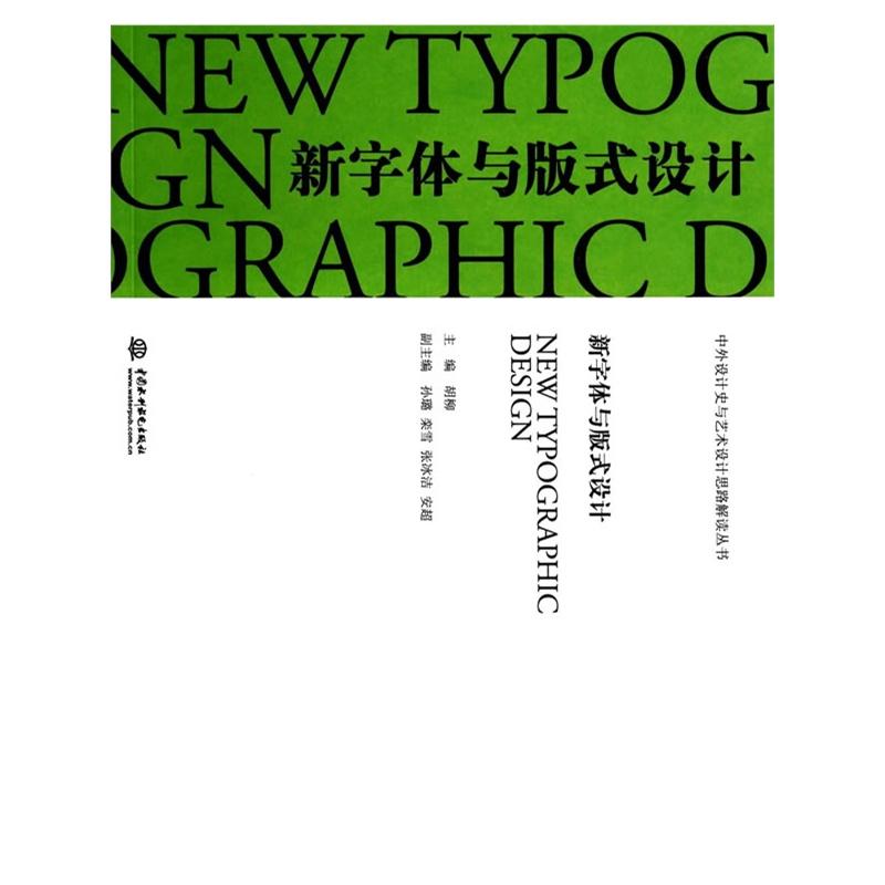 新字体与版式设计(中外设计史与艺术设计思路解读丛书