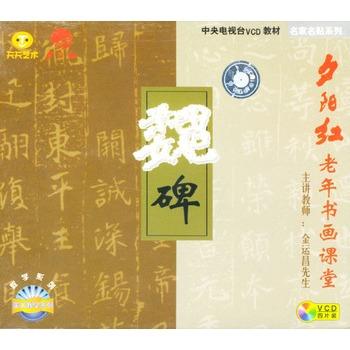 魏碑:夕阳红老年书画课堂(4vcd)图片