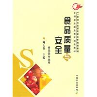 《食品质量与安全》封面