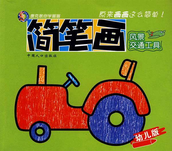 唐克教你学画画:简笔画风景交通工具(幼儿版)-学画画 风景画