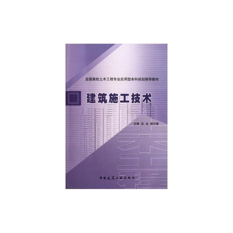 建筑施工技术(全国高校土木工程专业应用型本科规划推荐教材) 吴洁