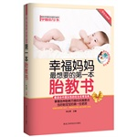幸福妈妈最想要的第一本胎教书(彩色珍藏版)(适合中国女性的优生优育宝典,当好胎宝宝的第一任老师。)