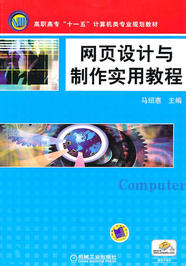 网页设计与制作实用教程