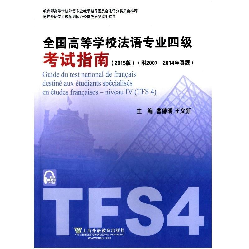 【上外-全国高等学校法语专业四级考试指南(2