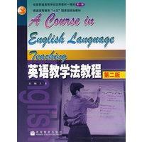 《英语教学法教程(第二版)》-点击查看大尺寸图片!