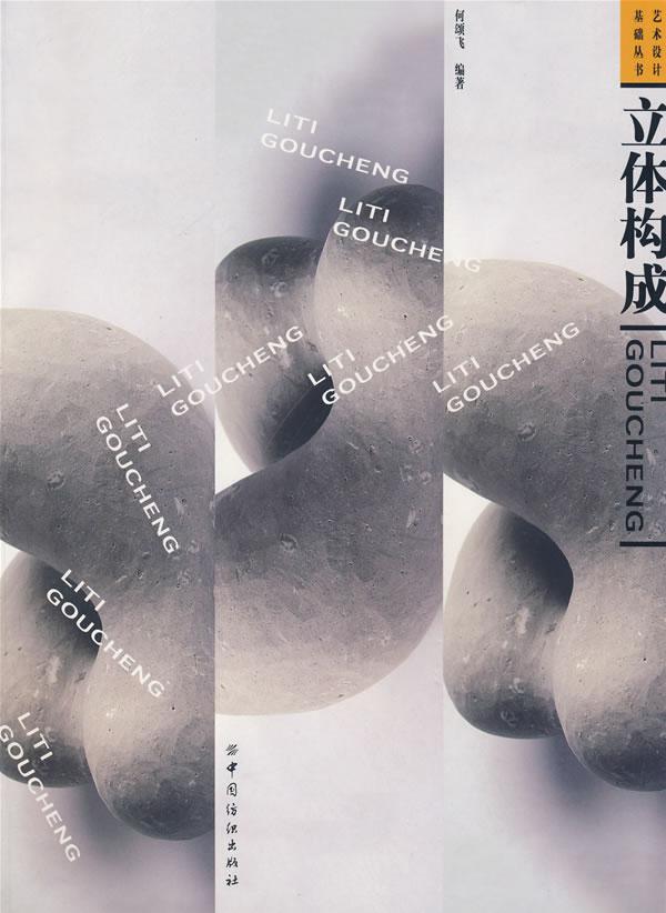 立体构成(艺术设计基础丛书)