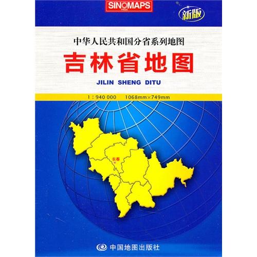 吉林省地图:中华人民共和国分省