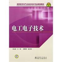高职高专电气自动化技术专业规划