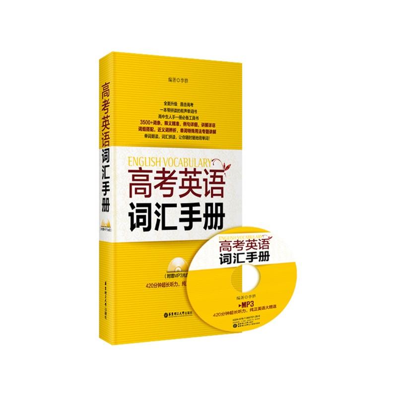 《v词汇英语词汇光盘(抄报MP3高中)(高中生手册人手关于书的手附赠图片