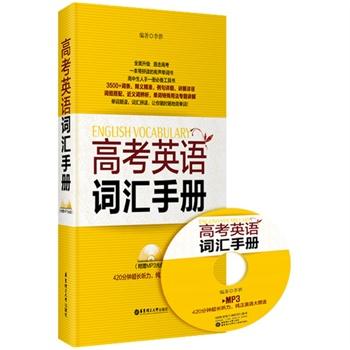 《考试英语人手高中(附赠MP3光盘)(高中生词汇期末高考总结手册图片