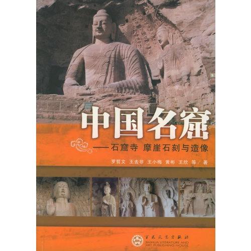 中国名窟 石窟寺 摩崖石刻与造像
