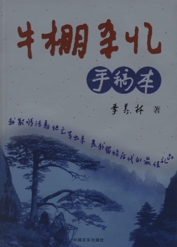 牛棚杂忆手稿本 季羡林 中国言实出版社97878