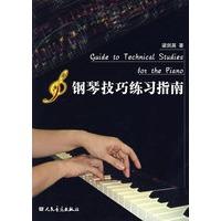 《钢琴技巧练习指南》封面