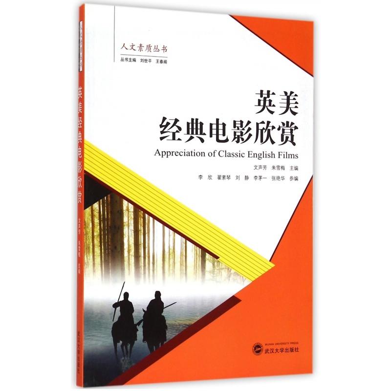 《英美经典电影欣赏/人文素质丛书》编者:文声