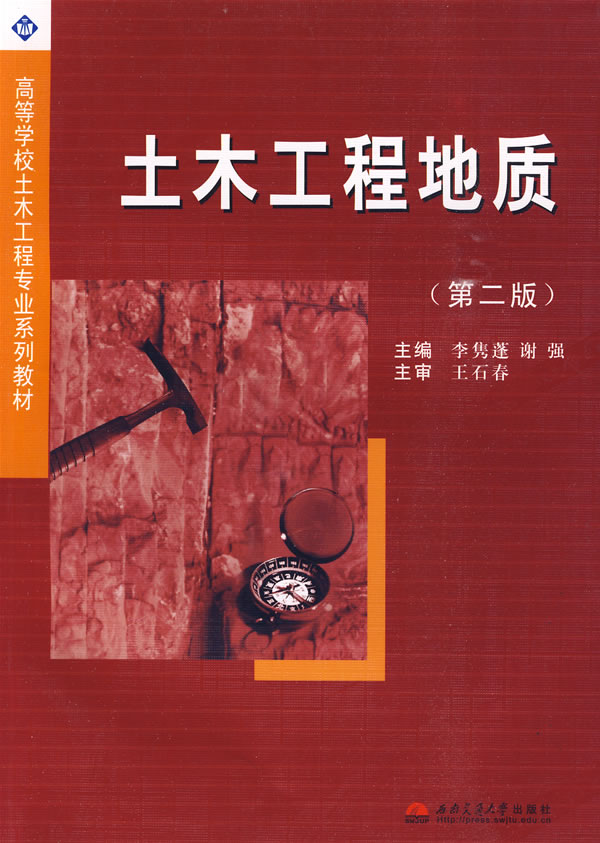 土木工程地质(第二版)/李隽蓬,谢强 主编:图书比价:网