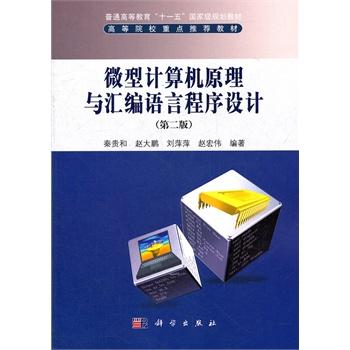 微型计算机原理与汇编语言程序设计(第二版)