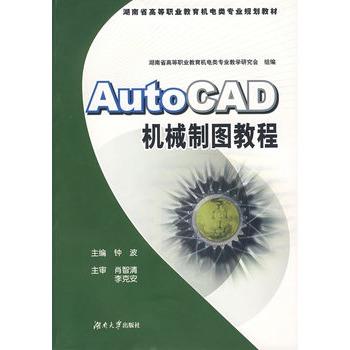 autocad机械制图教程 高清图片