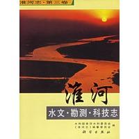 淮河水文・勘测・科技志(淮河志