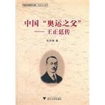"""中国""""奥运之父""""---王正廷传"""