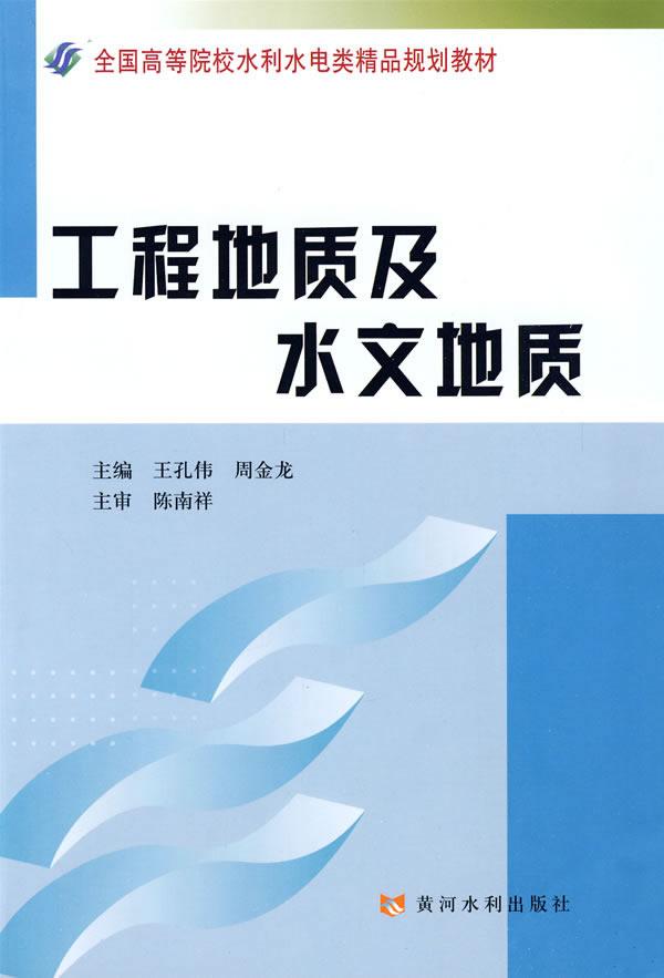 工程地质及水文地质 水利本科