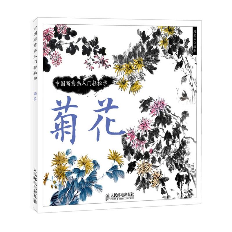 松学:菊花(国画初学者