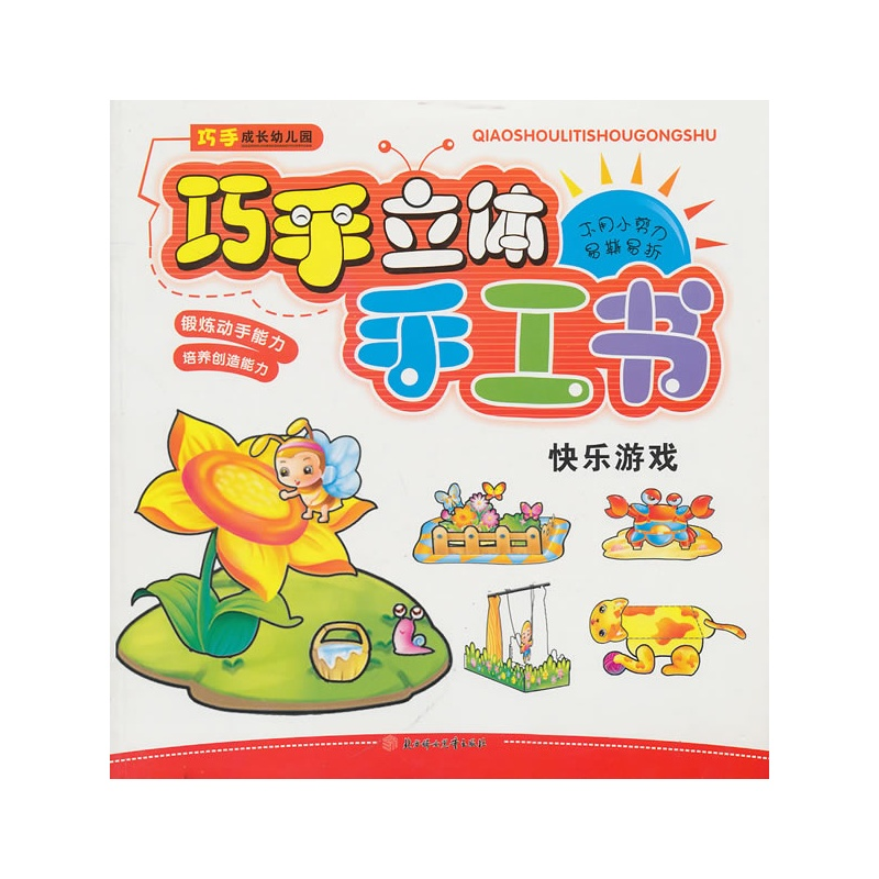 《巧手成长幼儿园—巧手立体手工书(快乐游戏)》罗