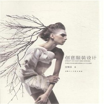 时尚/美妆 服饰搭配/配饰 创意服装设计  北京新华书店官方旗舰店