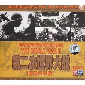 第二次世界大战:完整实录版(vcd)价格