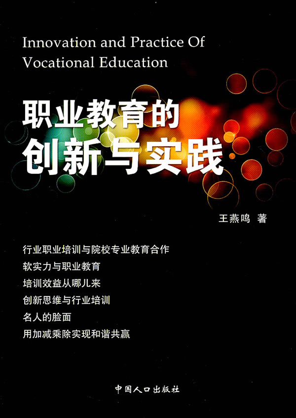 职业教育的创新与实践