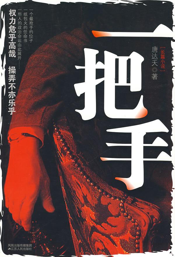 好看的红二代官场小说介绍几本